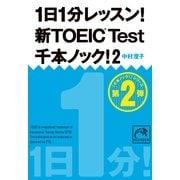 1日1分レッスン!新TOEIC Test千本ノック!〈2〉(祥伝社黄金文庫) (祥伝社) [電子書籍]