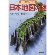 目からウロコ!日本地図の謎(暁教育図書) [電子書籍]