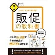 販促の教科書(すばる舎) [電子書籍]