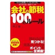 会社の節税100のルール(すばる舎) [電子書籍]