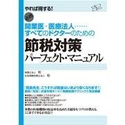 節税対策パーフェクト・マニュアル(すばる舎) [電子書籍]