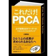 これだけ! PDCA(すばる舎) [電子書籍]