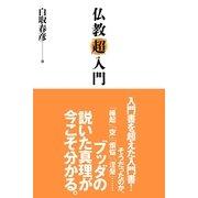 仏教「超」入門(すばる舎) [電子書籍]