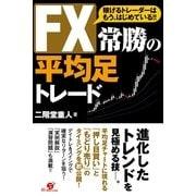 FX 常勝の平均足トレード(すばる舎) [電子書籍]