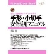 手形・小切手安全活用マニュアル(すばる舎) [電子書籍]