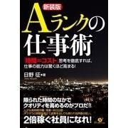 【新装版】Aランクの仕事術(すばる舎) [電子書籍]
