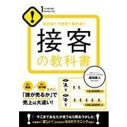 接客の教科書(すばる舎) [電子書籍]