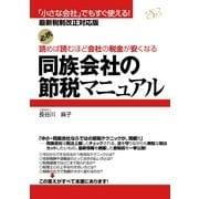 同族会社の節税マニュアル(すばる舎) [電子書籍]
