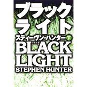 ブラックライト〈下〉(扶桑社) [電子書籍]