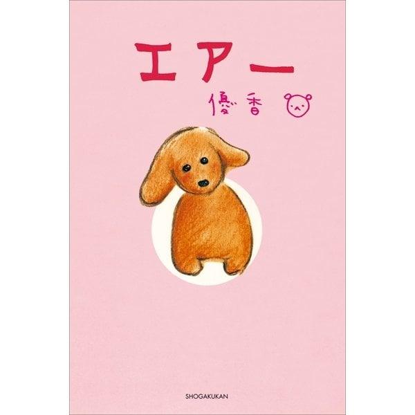 タレント絵本シリーズ7 エアー(小学館) [電子書籍]