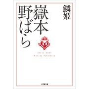 鱗姫(小学館文庫) (小学館) [電子書籍]