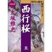 西行桜(小学館文庫 R J- 10-1 時代・歴史傑作シリーズ) (小学館) [電子書籍]