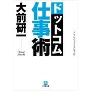 ドットコム仕事術(小学館文庫) (小学館) [電子書籍]