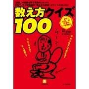 数え方クイズ100(小学館) [電子書籍]
