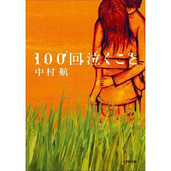 100回泣くこと(小学館) [電子書籍]