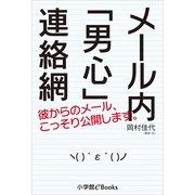 メ-ル内「男心」連絡網(小学館) [電子書籍]