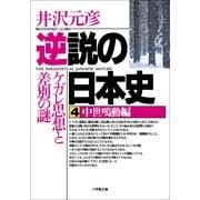 逆説の日本史4 中世鳴動編/ケガレ思想と差別の謎(小学館) [電子書籍]