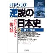 逆説の日本史8 中世混沌編/室町文化と一揆の謎(小学館) [電子書籍]