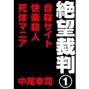 絶望裁判1 ~自殺サイト・快楽殺人・死体マニア~(小学館) [電子書籍]