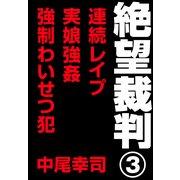 絶望裁判3 ~連続レイプ・実娘強姦・強制わいせつ犯~(小学館) [電子書籍]