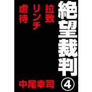 絶望裁判4 ~拉致・リンチ・虐待~(小学館) [電子書籍]