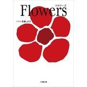 Flowers(小学館文庫) (小学館) [電子書籍]