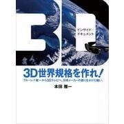 3D世界規格を作れ!―インサイド・ドキュメント ブルーレイ統一から3Dテレビへ。日本メーカーの誇りをかけた戦い。 (小学館) [電子書籍]
