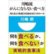 川嶋流がんにならない食べ方―冷えをとり免疫力を高める5つのルール(小学館101新書) (小学館) [電子書籍]