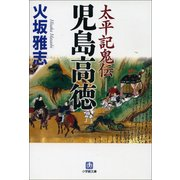 太平記鬼伝―児島高徳(小学館文庫) (小学館) [電子書籍]