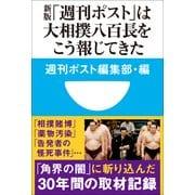 「週刊ポスト」は大相撲八百長をこう報じてきた 新版 (小学館101新書) (小学館) [電子書籍]