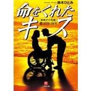 命をくれたキス―「車椅子の花嫁」愛と自立の16年(小学館文庫) (小学館) [電子書籍]