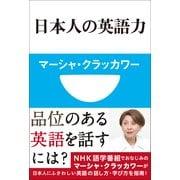日本人の英語力(小学館101新書 48) (小学館) [電子書籍]