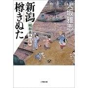 新潟樽きぬた―明和義人口伝(小学館文庫) (小学館) [電子書籍]
