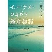 モーテル0467鎌倉物語(小学館文庫) (小学館) [電子書籍]