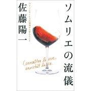 ソムリエの流儀―ワインとサービスの現場から学んだこと (小学館) [電子書籍]