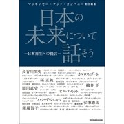 日本の未来について話そう―日本再生への提言 (小学館) [電子書籍]