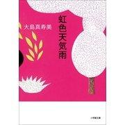 虹色天気雨(小学館文庫) (小学館) [電子書籍]