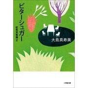ビターシュガー―虹色天気雨〈2〉(小学館文庫) (小学館) [電子書籍]