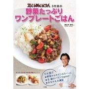 たいめいけん3代目の野菜たっぷりワンプレートごはん (小学館) [電子書籍]