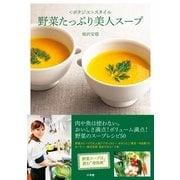"""野菜たっぷり美人スープ―""""ポタジエ""""スタイル (小学館) [電子書籍]"""