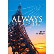 ALWAYS三丁目の夕日'64(小学館文庫) (小学館) [電子書籍]