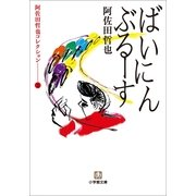 阿佐田哲也コレクション〈2〉ばいにんぶるーす(小学館文庫) (小学館) [電子書籍]