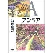 A(アンペア) (小学館) [電子書籍]