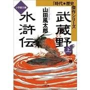 武蔵野水滸伝(上)(小学館) [電子書籍]