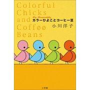 カラーひよことコーヒー豆 (小学館) [電子書籍]