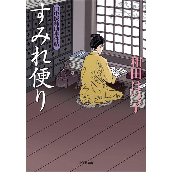 口中医桂助事件帖 すみれ便り(小学館文庫) (小学館) [電子書籍]