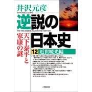 逆説の日本史〈12〉近世暁光編(小学館文庫) (小学館) [電子書籍]