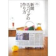 新聞エコバッグの作り方-まさこおばちゃんの 新聞紙がおしゃれなエコバッグに!(小学館実用シリーズ LADY BIRD) (小学館) [電子書籍]