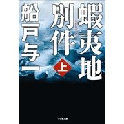 蝦夷地別件〈上〉(小学館文庫) (小学館) [電子書籍]