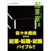起業家2.0―次世代ベンチャー9組の物語 (小学館) [電子書籍]